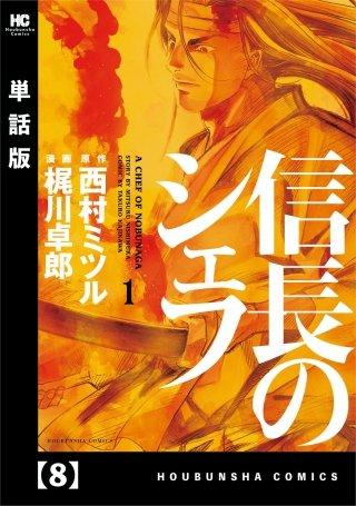 信長のシェフ【単話版】(8)