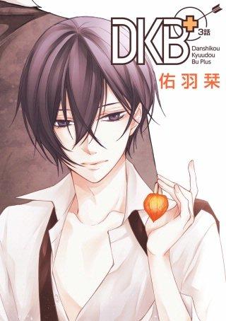 花丸漫画 DKB+ 第3話