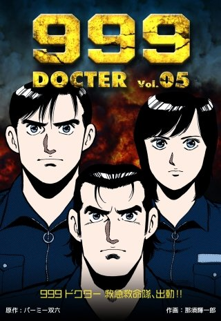999ドクター~救急救命隊、出動!!~(5)