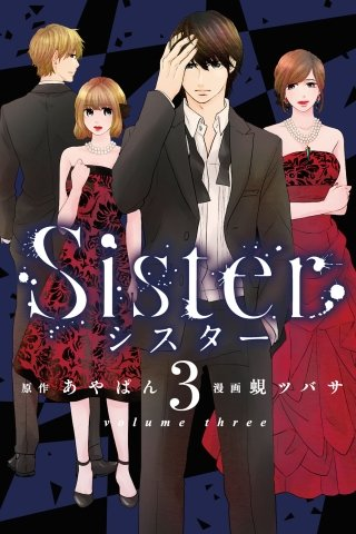 Sister(3)