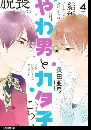 やわ男とカタ子 分冊版(20)