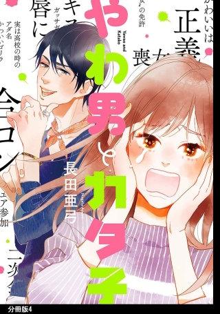 やわ男とカタ子 分冊版(4)