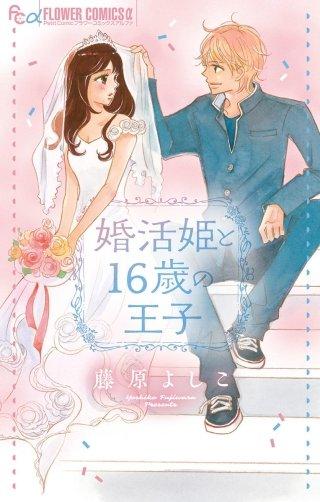 婚活姫と16歳の王子
