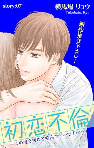 初恋不倫~この恋を初恋と呼んでいいですか~ Love Silky story07