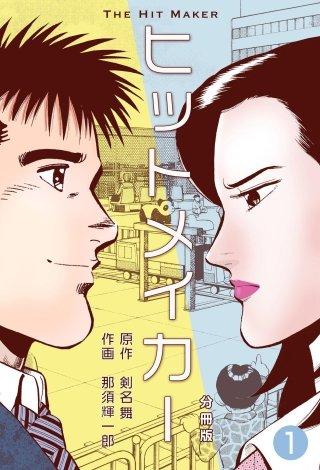 ヒットメイカー【分冊版】