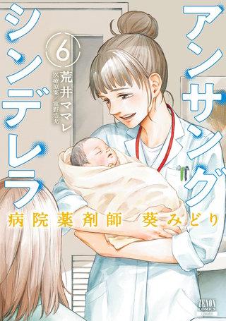 アンサングシンデレラ 病院薬剤師 葵みどり(6)