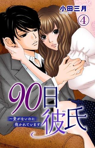 90日彼氏~愛がないのに抱かれています(4)