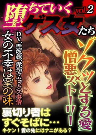 堕ちていくゲス女たち vol.2