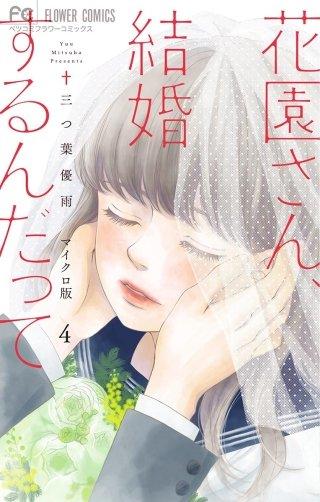 花園さん、結婚するんだって【マイクロ】(4)
