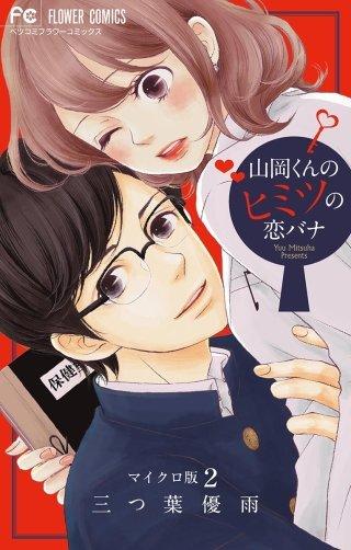 山岡くんのヒミツの恋バナ【マイクロ】(2)