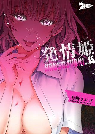 発情姫 15巻