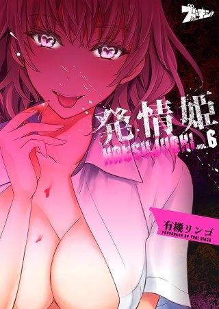 発情姫(6)