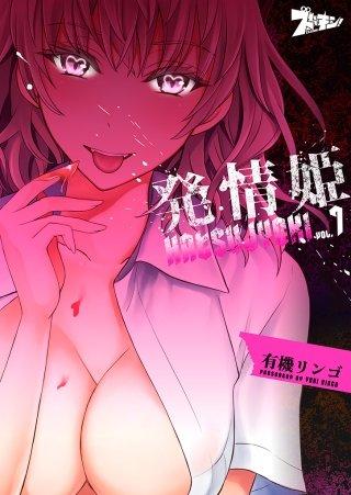 発情姫(7)