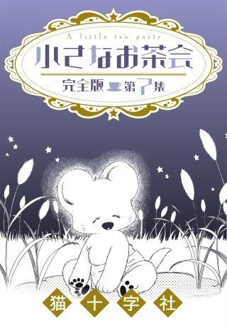 小さなお茶会 完全版 第7集