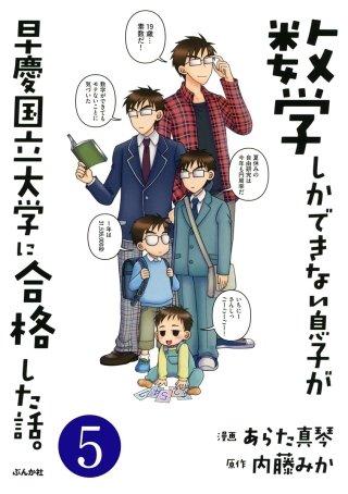 数学しかできない息子が早慶国立大学に合格した話。(分冊版)(5)