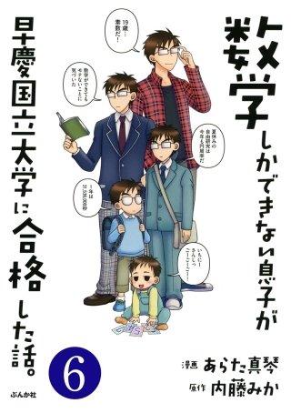 数学しかできない息子が早慶国立大学に合格した話。(分冊版)(6)
