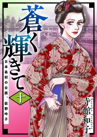 蒼く輝きて~日本最初の女医、荻野吟子~ (10)