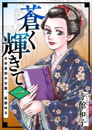 蒼く輝きて~日本最初の女医、荻野吟子~