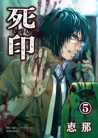 死印(5)