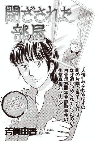 ブラック主婦SP(スペシャル)vol.8~閉ざされた部屋~
