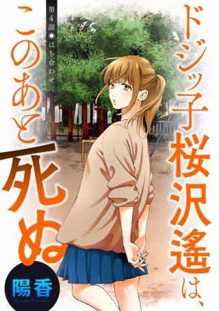 ドジッ子桜沢遙は、このあと死ぬ 分冊版(4)