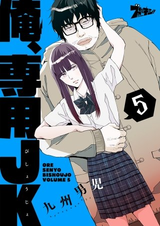 俺、専用JK(びしょうじょ)(5)