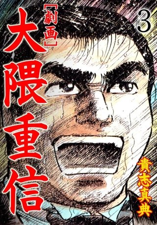 【劇画】大隈重信(3)