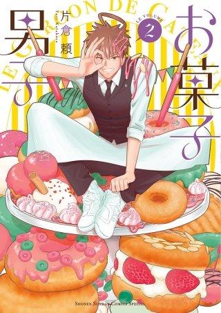 お菓子男子(2)