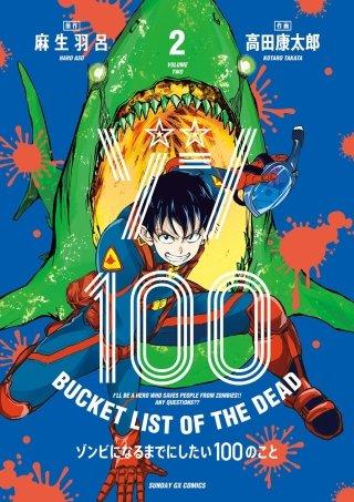 ゾン100~ゾンビになるまでにしたい100のこと~(2)