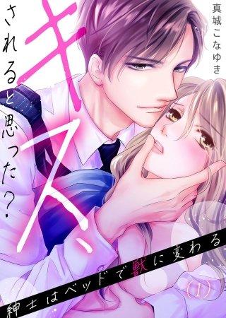 【恋愛ショコラ】キス、されると思った?~紳士はベッドで獣に変わる