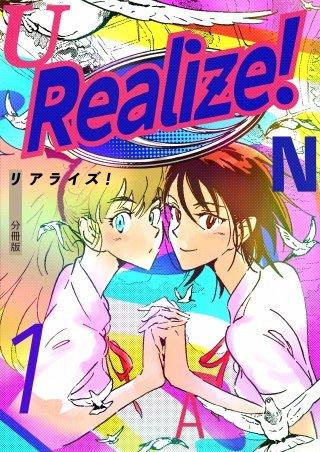 Realize! 分冊版