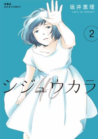 シジュウカラ(2)