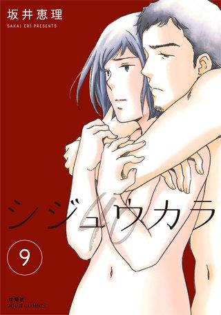 シジュウカラ(9)