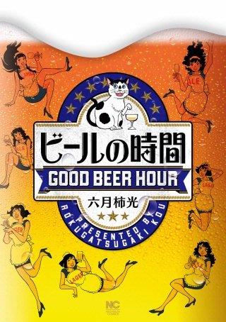 ビールの時間(1)