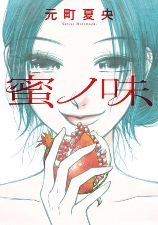 蜜ノ味(1)