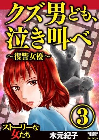 クズ男ども、泣き叫べ~復讐女優~(3)