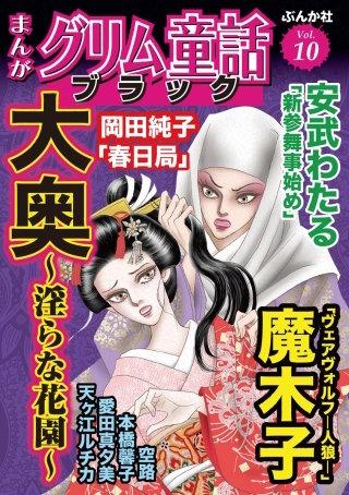 まんがグリム童話 ブラック Vol.10 大奥 ~淫らな花園~