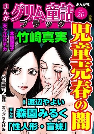 まんがグリム童話 ブラック Vol.20 児童売春の闇