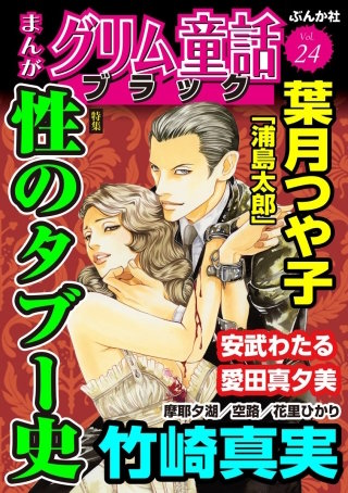 まんがグリム童話 ブラック Vol.24 性のタブー史