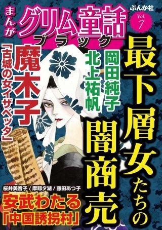 まんがグリム童話 ブラック Vol.7 最下層女たちの闇商売