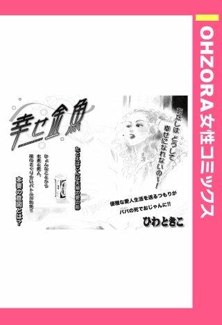 幸せ金魚 【単話売】