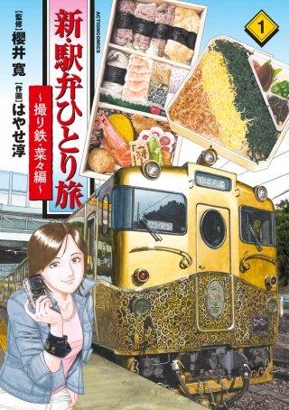新・駅弁ひとり旅~撮り鉄・菜々編~(1)