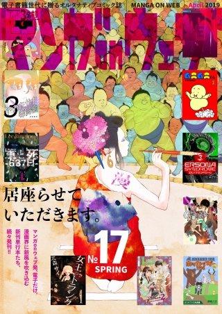 マンガ on ウェブ第17号(1)