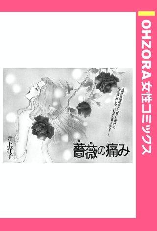 薔薇の痛み 【単話売】