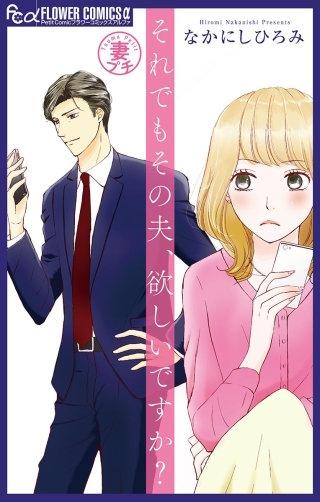 妻プチよみきり vol.3 それでもその夫、欲しいですか?【マイクロ】