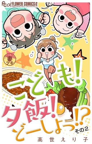 妻プチよみきり vol.6 こども!夕飯!どーしよっ!?その2【マイクロ】