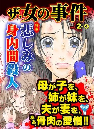 ザ・女の事件Vol.2-(4)~特集/悲しみの身内間殺人