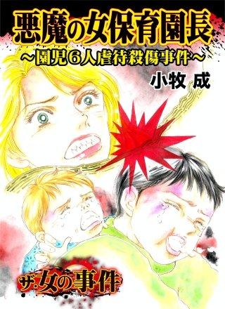 ザ・女の事件 悪魔の女保育園長~園児6人虐待殺傷事件~