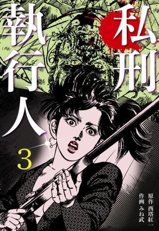 私刑執行人(3)