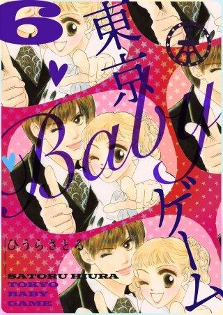 東京BABYゲーム(6)